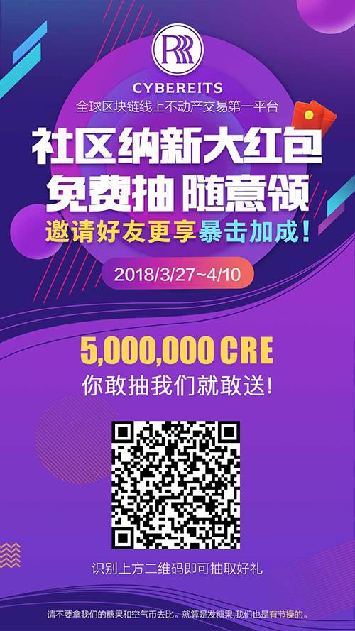 Cybereits (CRE) 区块链线上不动产交易平台 空投30 邀请15