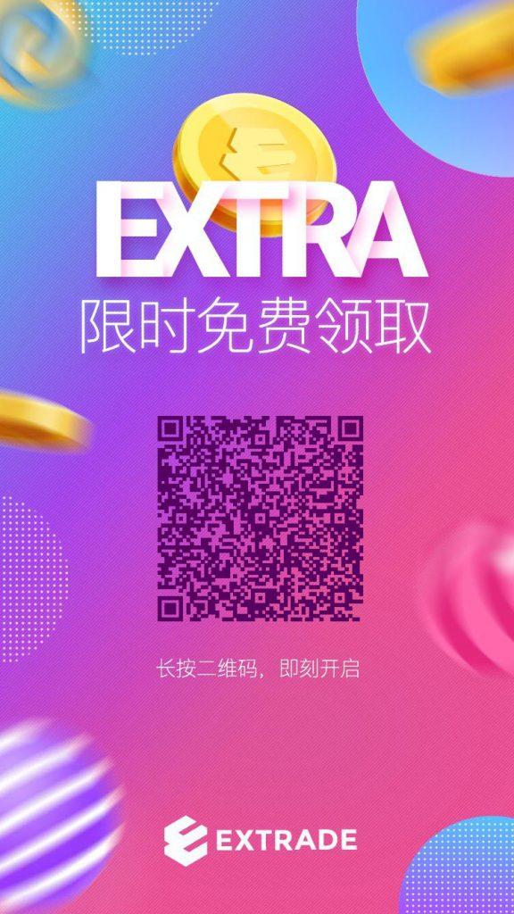 ExTrade (EXTRA) 第二轮空投 数字货币资产管理平台 每人10 邀请5/人