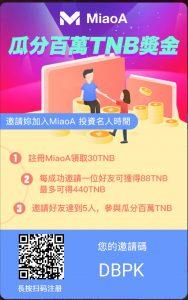 MiaoA (TNB) 基于区块链的时间交易平台 注册得30 邀请88