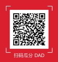 DAD 联合FFFnews举办快讯接力棒活动 扫码拿分红