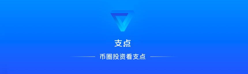 PVT 支点APP海外版邮箱预注册 空投2000 PVT 已获币安/火币投资
