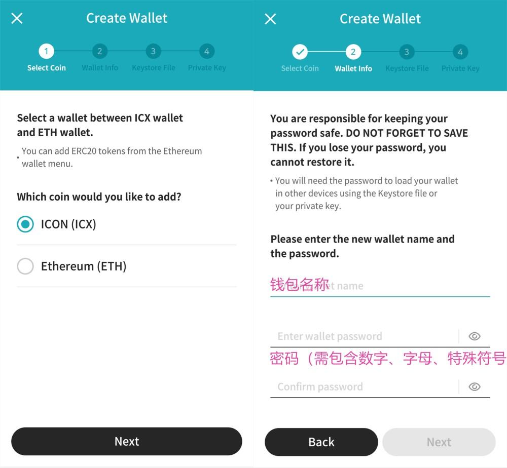 [教程2.6] 使用 ICONex 创建你的 ICON (ICX) 钱包地址 (iOS/安卓/网页版)