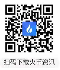 火币资讯APP上线 注册得创世会员奖励 空投100积分