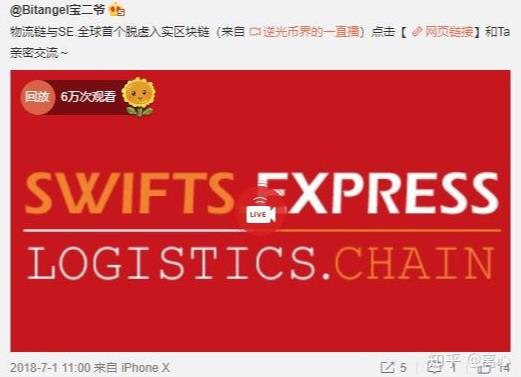Swifts.Express物流链SE传销币新套路——免费送币付费解锁