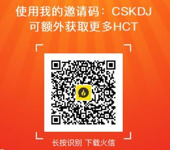 火币旗下聊天应用火信 注册空投平台币 (HCT)