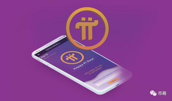 Pi Network (π) 中文区首份项目分析报告/手机挖矿玩法介绍