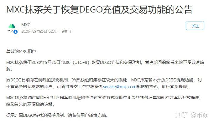 [币萌] DEGO解读 | DEGO转账费用降低至2% | 今晚手动领取NFT空投