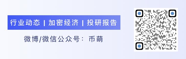 [币萌研究院] 投研报告 - MobileCoin (MOB)