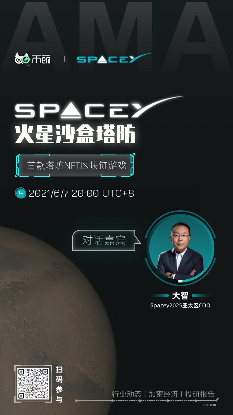 [币萌 AMA] SpaceY 2025:首款 NFT 塔防链游