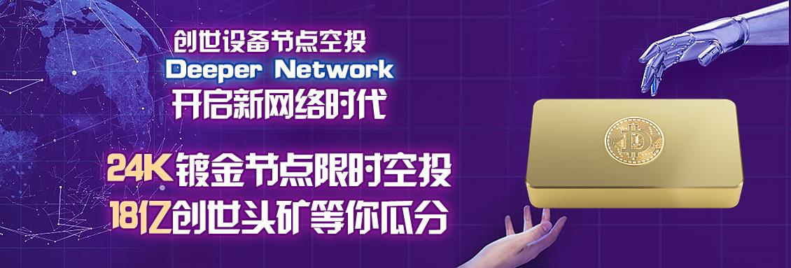 Deeper Network创世节点空投活动盛大开启 24K镀金节点先到先得