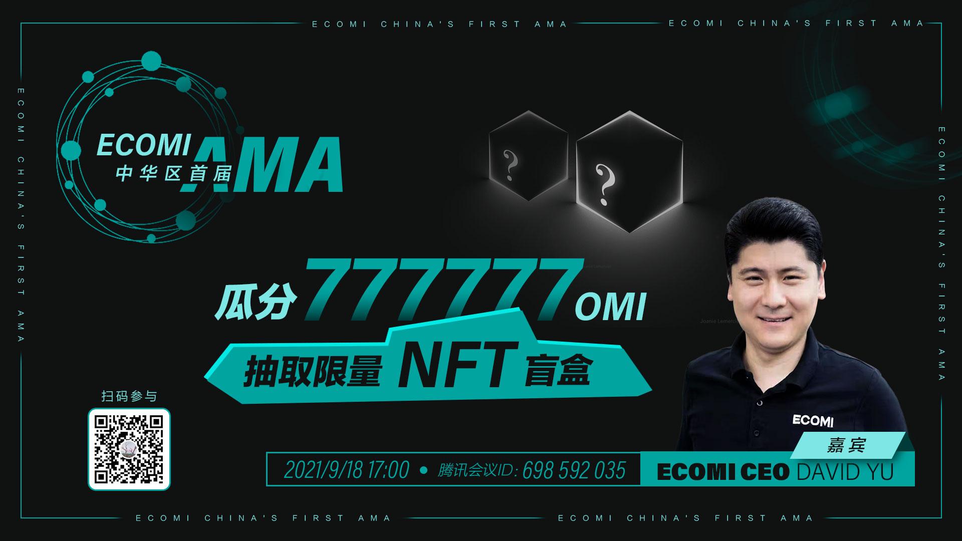 ECOMI 中文区首届 AMA 精华回顾